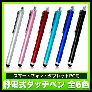iPhone5 iPhone5s iPhone5c iPad mini iPhone4 iPhone4S スマートフォン 細身 ストラップ スト...
