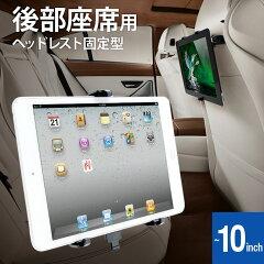 【車載ホルダー タブレット 車載スタンド 車載 iPad mini air アイパッド 後部座席 ヘッドレスト】[メール便不可] iPad/iPad mini/タブレットPC 車載ホルダー 後部座席用 ヘッドレスト 固定型【あす楽対応】