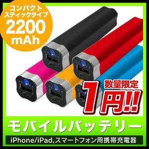 iPhone5 iPod アイフォン スマートフォン スマホ 対応 携帯充電器 スティック モバイルバッテリ...