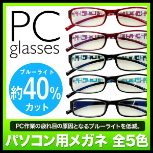 おしゃれ ブルーライト カット パソコン用 PCメガネ PC用メガネ パソコンメガネ 眼鏡 グラス 伊...