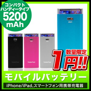 iPhone5 iPhone アイフォン スマホ スマートフォン 携帯 充電 バッテリー スティック モバイル...