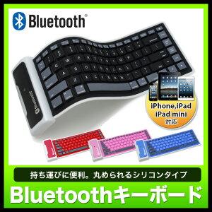 Bluetooth ブルートゥース キーボード シリコン 防水 防塵 iPhone5 iPhone5S アイフォン iPad m...