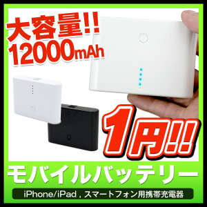 21時〜開催★数量限定★【モバイルバッテリー 大容量 12000 iPhone5 iPhone…