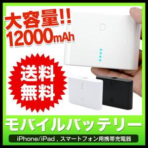【スマートフォン 充電器 iphone モバイルバッテリー バッテリー 大容量 12000 i…