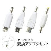 ケーブル アダプター アダプタ コネクタ コネクター スマート モバイル バッテリー