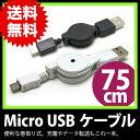 スマートフォン スマホ 充電ケーブル ケーブル コード 巻き取り式 コンパクト マイクロUSB micr...