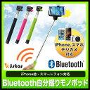 【KJStar社正規品】Bluetooth 自分撮り モノポッド 全3色