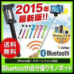 iPhone6 plus iPhone5 iPhone5S スマホ スマートフォン 三脚 一脚 モノポッド 自分撮り 自撮り ...