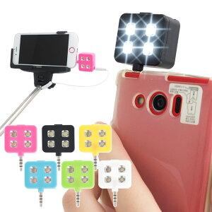 セルカライト,自撮りライト,じどりライト,スマホ,スマートフォン,iPhone,led,小型,軽量,イヤホンジャック