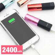 モバイル バッテリー リップスティック コンパクト 持ち運び おしゃれ スマート スティック