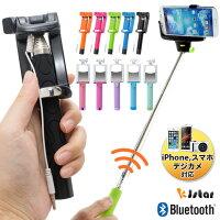 ��ʬ����,������,��������,��ʬ���ꥹ�ƥ��å�,iPhone,iPhone5s.iphone5,���ޥ�,���ޡ��ȥե���,Bluetooth,��⥳��å���,��⡼�ȥ���å���