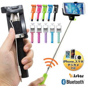 【セルカ棒 2016 ミニサイズ ミニ iPhone6 セルカ棒 有線 セルカ棒 Blueto…