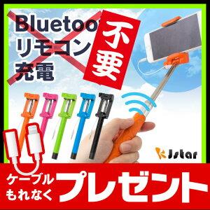 【セルカ棒 折りたたみ 有線 ケーブル 設定不要 簡単 充電不要 iphone6 iphone…