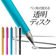 タッチペン タブレット スマート スタイラスペン ディスク
