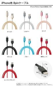 iPhone,iPad,8pin充電ケーブル