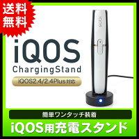 iQOS,アイコス,充電,充電器,スタンド,卓上,卓上充電器,ホルダー,チャージャー,バッテリー,