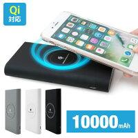 qi,ワイヤレス,置くだけ充電,充電器,モバイルバッテリー,10000mAh,大容量,携帯,充電器,薄型,軽量,薄い,軽い,iphone,スマホ,スマートフォン