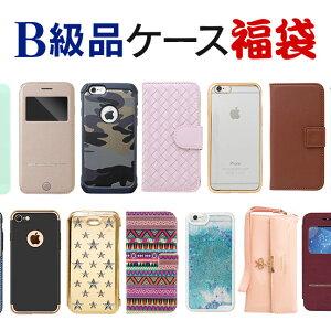 B級品 iPhoneケース福袋