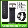 【apple watch ベルト 交換 バンド レザー 本革 アップルウォッチ リストバンド 38mm 42mm beseus ブラック】[メール便送料無料] Apple watch 本革 レザーベルト