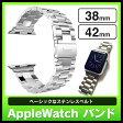 【apple watch ベルト 交換 バンド ステンレス メタルバンド アップルウォッチ リストバンド 38mm 42mm】[送料無料] hoco Apple watch 高級 ステンレスベルト(バンドコマ外し工具付き)
