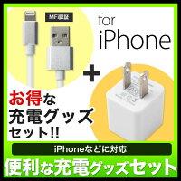 iPhone,充電器,充電ケーブル,mfi認証,ライトニングケーブル,Lightningケーブル,コンセント,アダプタ,セット,送料無料
