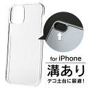 ★メール便送料無料★【iPhone12 iPhone11 pro promax iPhoneXS Max iPhoneXR iPhone8 iPhone iP……