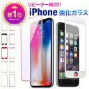 ケーブルプレゼント【ガラスフィルム iPhoneXS iPhoneXS...