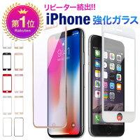 iPhone5/5S/6/6Plus 対応ガラスフィルム