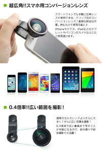 セルカレンズ,0.4,iphone,広角,ワイド,スーパーワイド,0.4x,レンズ,スマホ,スマートフォン,タブレット,ipad,ユニバーサルクリップ