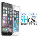 【iPhoneX iPhone8 iPhone7 iPhone ガラス...