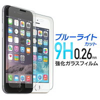�֥롼�饤�ȥ��å�,�֥롼�饤��,bluelight,iphone6,iphone5,iphone5s,iphone5c,�����ե���6,�����ե���5S,���饹�ե����,�ݸ�ե����,�ݸ����,�������饹,���饹,�ե����,�վ��ݸ�,�饦��ɥ��å�