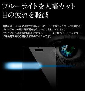 ブルーライトカット,ブルーライト,bluelight,iphone6,iphone5,iphone5s,iphone5c,アイフォン6,アイフォン5S,ガラスフィルム,保護フィルム,保護シート,強化ガラス,ガラス,フィルム,液晶保護,ラウンドカット