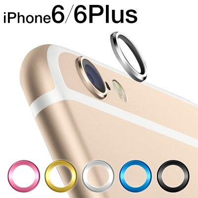 【iPhone6 iPhone6plus カメラレンズ 保護リング カメラ 保護 アルミリング カバー】iPhone カメラレンズ プロテクター ss