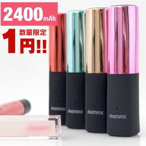 21時〜開催★数量限定★【充電器 可愛い かわいい 持ち運び 小型 軽量 モバイルバッテリー …