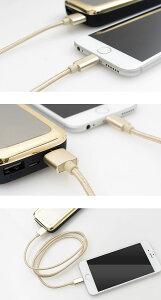 iphone,充電,ケーブル,充電ケーブル,メッシュ,丈夫,タフ,アルミ合金,頑丈,