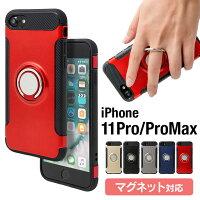iPhone,ケース,カバー,耐衝撃,リング付き,落下防止,バンカーリング,タフケース,かっこいい,メンズ,男性,iPhone7,iPhone8,iPhoneX