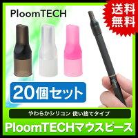 ploomtech,プルームテック,バッテリー,互換バッテリー,充電器,USB,電子タバコ,バッテリ,電池,交換,相互,セット,
