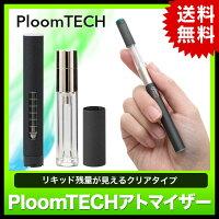 ploomtech,プルームテック,アトマイザー,互換,カートリッジ,接続,ドリップチップ,セット,リキッド,電子タバコ