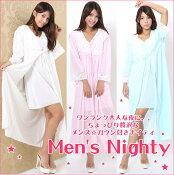 【送料無料】【Men'sWISH】オリジナルメンズ☆ちょっぴり贅沢なガウン付きナイティ☆ネグリジェ☆ジュリエットドレス