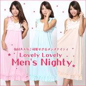 【送料無料】【Men'sWISH】ホワイトフリルいっぱい♪肩結びのメンズナイティ☆ネグリジェ☆ジュリエットドレス