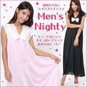 【送料無料】【Men'sWISH】レースが素敵な胸元リボン☆メンズナイティ☆ネグリジェ☆ジュリエットドレス