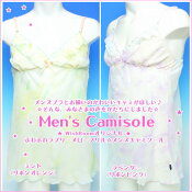 【Men'sWISH】ふわふわラブリーメローフリル☆メンズキャミソール〜M・Lサイズあり〜可愛すぎるメンズキャミ