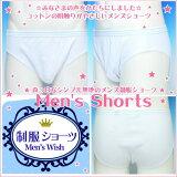 【Men'sWISH】真っ白なシンプル無地のメンズ制服ショーツ〜M・L・LLサイズあり〜可愛すぎるメンズショーツ