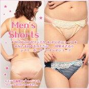 【Men'sWISH】ラブリーボーダー☆メンズショーツ〜M・L・LLサイズあり〜