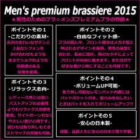 メンズ【Men'sWISH】当店オリジナル☆Men'spremiumbrassiere☆メンズプレミアムブラ2015〜A80A85A90A95A100〜男性用ブラジャー|メンズブラジャー|男性用ブラ|メンズブラ|男ブラ