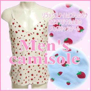 リラックスタイムにぴったり♪メンズ【Men's WISH】オリジナル☆苺のミニスリップ風キャミソー...
