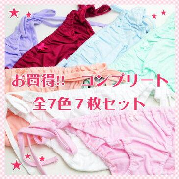 7色7枚セット☆プチリボン付き☆シンプル横ひもスキャンティ〜M・Lサイズ〜