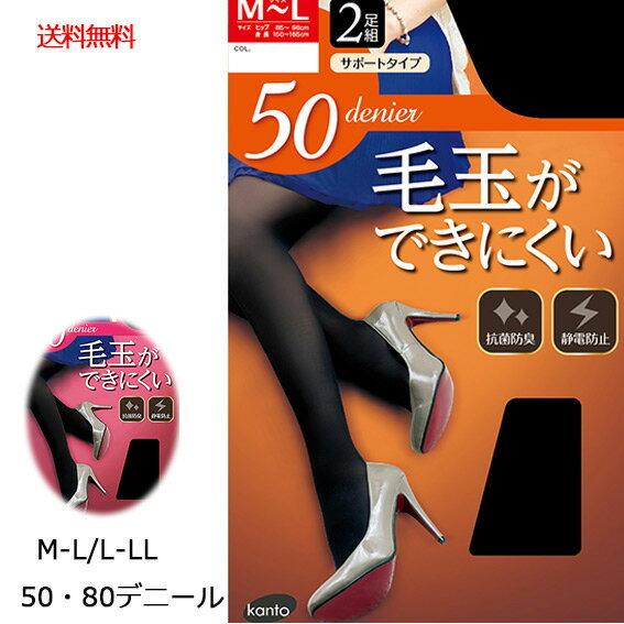 タイツ2足組毛玉ができにくい黒タイツサポートタイプ暖かい80デニール50デニールM-LサイズL-LLサイズあったかストッキングメ