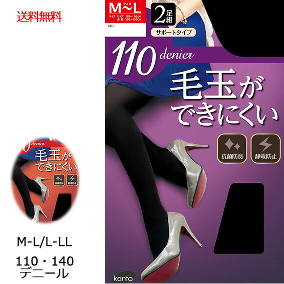 タイツ2足組毛玉ができにくい黒タイツサポートタイプ暖かい140デニール110デニールM-LサイズL-LLサイズあったかストッキン