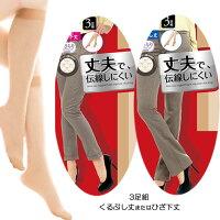 メール便送料無料着圧ひざ下ショートストッキングオールサポートすっきりひきしめ美脚2足組つま先ヌードUV対策段階着圧伝染しにくいサポートハイソックス靴下ショートストッキングひざ下ストッキングSS